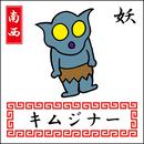 Oha!巫女キョンシーズ「キムジナー」(いたずら妖怪・ノーマル)