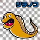 第1弾【UMA未確党】ツチノコ(銀プリ)