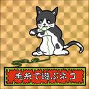 第1弾・ゾンボール「毛玉で遊ぶネコ」(金プリズム)