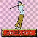 第1弾・ゾンボール「プロゴルファー」(桃プリズム)