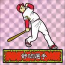 第1弾・ゾンボール「野球選手」(桃プリズム)