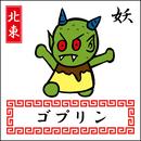 Oha!巫女キョンシーズ「ゴプリン」(いたずら妖怪・ノーマル)