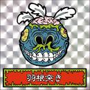 第1弾・ゾンボール「羽根突きゾンビ」(銀プリズム)