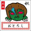 Oha!巫女キョンシーズ「おとろし」(いたずら妖怪・ノーマル)