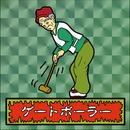 第1弾・ゾンボール「ゲートボーラー」(緑プリズム)