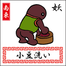 Oha!巫女キョンシーズ「小豆洗い」(いたずら妖怪・ノーマル)