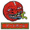 第1弾・ゾンボール「ゲートボールゾンビ」(ノーマル)
