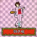 第1弾・ゾンボール「羽子板」(桃プリズム)