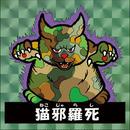 第1弾・三丁目のニャンコ「猫邪羅死」(緑プリズム)