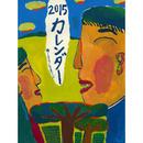 半額以下!!!まりこおねえさん特製『2015年カレンダー!』A3サイズ