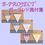 B-PROJECT ガーランド風付箋