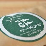 【再入荷】結(ゆい) 桜野園