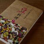 べにや長谷川商店の豆料理~海外編~(書籍)