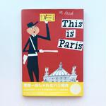 ジス・イズ・パリ