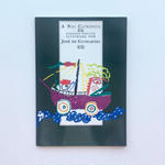 A NAU CATRINETA 帆船カタリネッタ