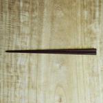 四十沢木材工芸  (鉄刀木)八角箸  拭漆②