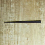 四十沢木材工芸  (鉄刀木)八角箸  拭漆①
