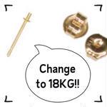 ピアス / ポスト&キャッチ 18金変更(1セット)