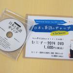 「セミナー限定」Hapa英会話セミナー2014 DVD「日本と英語のギャップ」