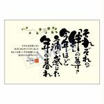 メッセージカード/年末便り/14-0683/1セット(10枚)