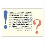 メッセージカード/転職・退職/09-0407/1セット(50枚)