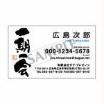 マグネット名刺/MM-012/100枚