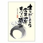 メッセージカード/年末便り/14-0696/1セット(10枚)
