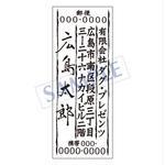 差出人ハンコ/タテ型/H-040