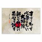 メッセージカード/年末便り/14-0700/1セット(10枚)