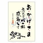 メッセージカード/年末便り/14-0697/1セット(10枚)