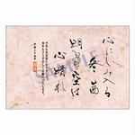メッセージカード/年末便り/14-0693/1セット(10枚)