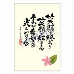 メッセージカード/年末便り/14-0688/1セット(10枚)