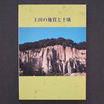 上田市誌 自然編 全3巻