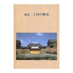 上田市誌 別巻① 総説 上田の歴史
