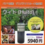 ジャグア/ウィト抽出液120ml(Jagua /Huito Extract) 100% fresh juice