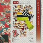 両面千代紙【鈴と糸巻き】