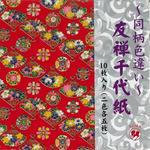 友禅千代紙 15㎝ 同柄色違い 扇