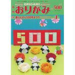 月刊おりがみ 2017.4月号 No.500