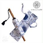 傳(ツタエノヒガサ)浜松注染 日傘/ 3段階折り畳みタイプ「ウサギノタスキ -はなはな藍 」