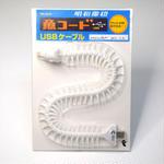 【完売】魚コードUSBケーブル(i Phone用)