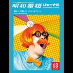 明和電機ジャーナル13号 特集:ヒゲ博士とナンセンス★マシーン