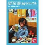 明和電機ジャーナル7号    特集:明和電機と武蔵小山