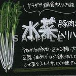 水菜(鍋)