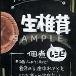 生椎茸(佃煮)