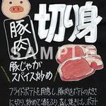 豚肉 切り身