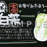 白菜(冬,鍋)