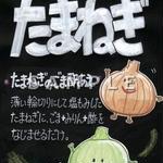 玉ねぎ(ごま酢和え)