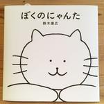 Yasuhiro Suzuki | 絵本『ぼくのにゃんた』(サイン付き)