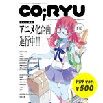 【DL販売】ユニットwww 「CO;RYU」vol.03