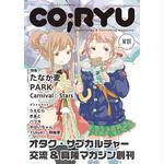 ユニットwww 「CO;RYU」vol.01